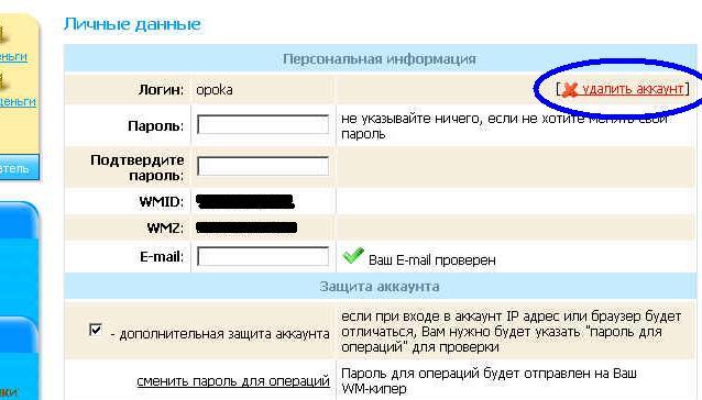 Как восстановить пароль на сайте знакомств мамба
